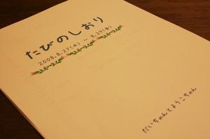 0808shiori