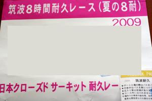 0907tsukuba_2