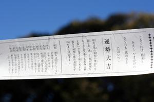 201001kuji2