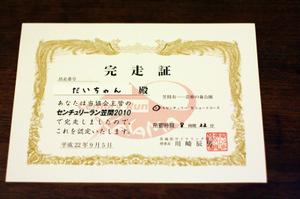 201009kasama