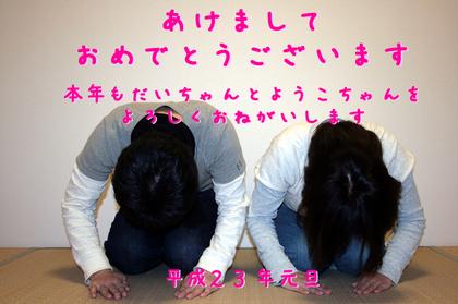201101aisatsu