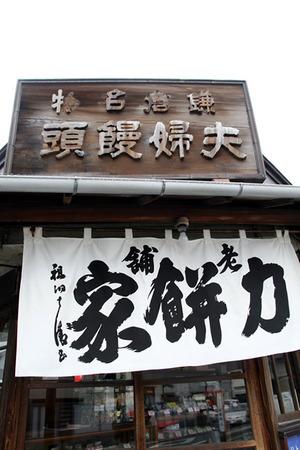 201201chikaramochi1