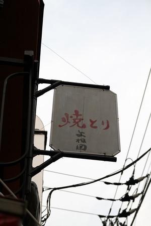 201205yoneda7