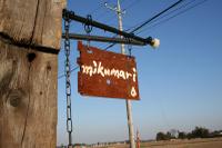 Mikumari9